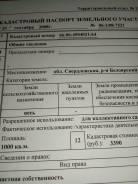 Продам земельный участок. 10кв.м., собственность, электричество