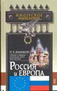 Данилевский Н. Я. Россия и Европа.