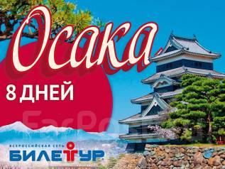 Япония. Осака. Экскурсионный тур. Экскурсионный тур в Осака! Прямой рейс из Владивостока каждую пятницу