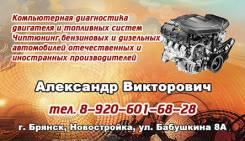 Чиптюнинг диагностика Брянск
