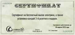 Подарочный сертификат на бесплатный вызов электрика
