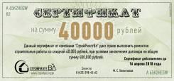 Подарочный сертификат на услуги от компании СтройРиэлтВл