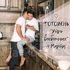 Атмосферные мини-фотосессии для влюбленных! Лавстори! Семейная!
