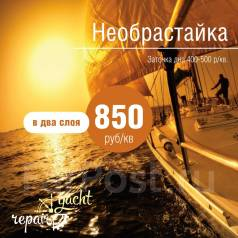 Полировка, Ремонт ЯХТ-Катеров. Repair yacht