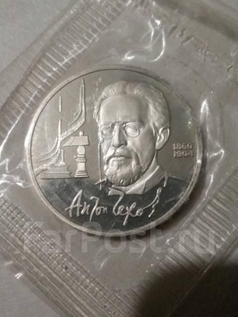 Пруф! Запайка! Рубль1990г. Чехов, с рубля.