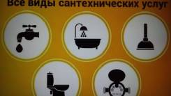 Установка душевых кабин, раковин, ванн