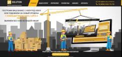 Создаем сайты и поток клиентов в Ваш бизнес