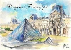 Bonjour! Бонжу'р! Недорогое обучение французскому языку! Для всех. )