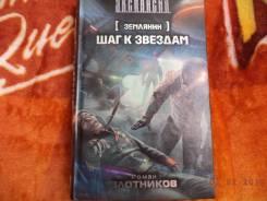 """Книга Роман Злотников, """" Землянин. Шаг к Звездам"""""""