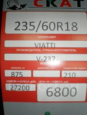 Viatti Bosco A/T V-237. Летние, 2017 год, без износа, 4 шт