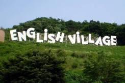 Английская деревня в Южной Корее, летние смены 2019. Янпхёнг.