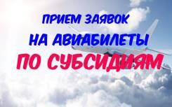Открыт прием заявок на авиабилеты по субсидированным тарифам!