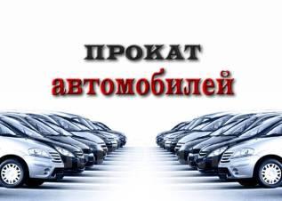 Прокат Автомобилей во Владивостоке