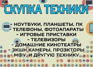 Скупка Любой Техники! Ноутбук! Телефон! Планшет! Фотоаппарат! Телевизор!