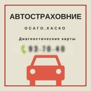 Автострахование, Осаго, КАСКО, Техосмотр, договор купли-продажи
