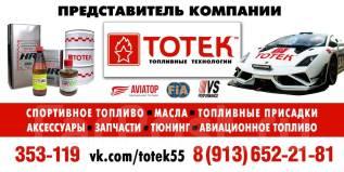 Спортивный бензин GT, спортивное Дизельное топливо Топливные препараты