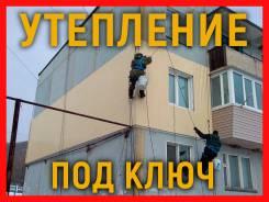 Утепление стен фасадов в квартирах, домах, Недорого, звоните!