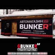 Магазин автозапчастей в Тулуне