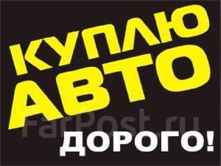 Дорого выкуплю Ваше АВТО в Новосибирске и НСО !