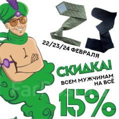 Магазин РФСеть дарит скидку мужчинам в честь праздника 23 Февраля!