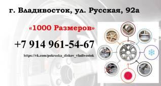 Порошковая покраска дисков во Владивостоке