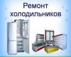 Ремонт Холодильников и быт. техники на дому