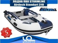 Stormline Airdeck Standart. 2017 год год, длина 3,10м., двигатель без двигателя, 10,00л.с. Под заказ
