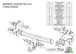 Фаркопы. Mitsubishi Outlander, GF2W, GF3W, GF4W, GF7W Двигатели: 4B11, 4B12, 6B31