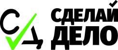 "Маркетолог. ООО ""Сделай дело"". Улица Карла Маркса 144г кор. 2"