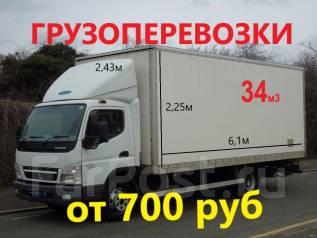 Грузоперевозки Фургон 5 тонн, Грузчики, Сборный, Срочно, Доставка, Выгодно