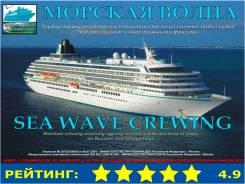Морские вакансии, консультации, трудоустройство, оформление бесплатно!