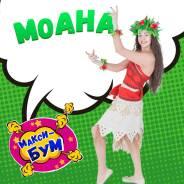 Моана герой аниматор. шоу программа. на день Рождения. Максибум муана