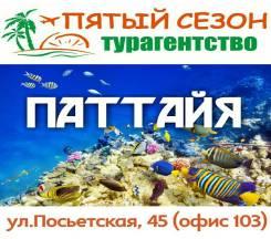 Таиланд. Паттайя. Пляжный отдых. Таиланд, Паттайя! 28.04 (13 дн) от 25400 руб
