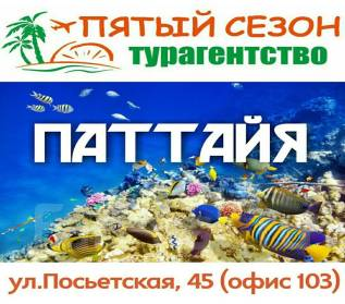 Таиланд. Паттайя. Пляжный отдых. Таиланд, Паттайя! 18.12 (14 дн) от 23000 руб мало мест