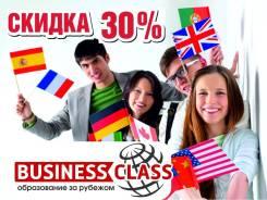 30% скидка на курсы английского в США, Канаде, Австралии, Н. Зеландии