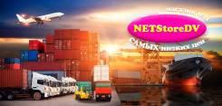 Оптовый поставщик, прямые поставки, импорт любых товаров от NETStoreDV