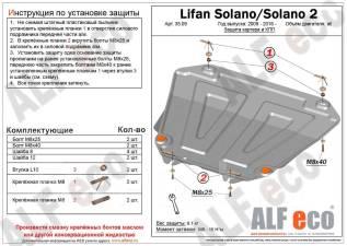 Защита двигателя. Lifan Solano Двигатели: LF479Q2B, LFB479Q. Под заказ