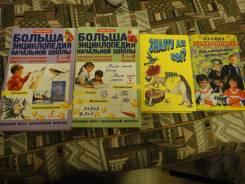 Энциклопедии для начальной школа