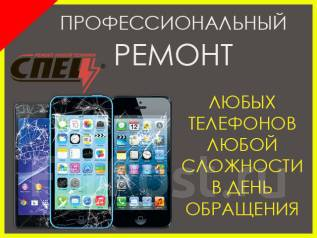 85f100a83f6d Срочный ремонт ВСЕХ Сотовых телефонов - Техника и компьютеры во ...