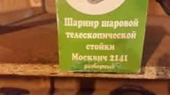 Шаровая опора. Москвич 2141