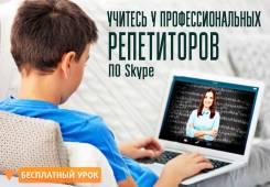 Репетитор. Онлайн школа
