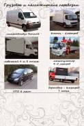 Aleks - Крым : Грузоперевозки в Симферополе от 1 до 20 тонн