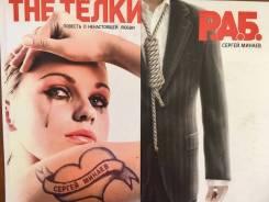"Сергей Минаев ""THE Тёлки"", ""Р. А. Б. """