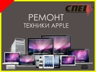 Профессиональный Ремонт Apple. iPhone iPad iWatch Apple TV Mac