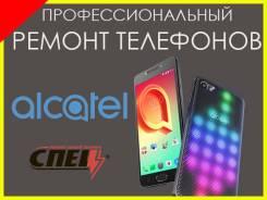 1272c69f28cb Срочный ремонт телефонов Alcatel любой сложности в день обращения