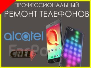 Срочный ремонт телефонов Alcatel любой сложности в день обращения