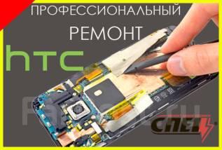 Срочный ремонт телефонов HTC любой сложности в день обращения