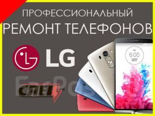 Срочный ремонт телефонов LG любой сложности в день обращения