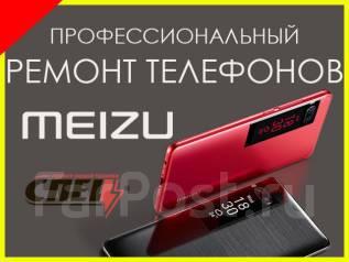 Срочный ремонт телефонов Meizu любой сложности в день обращения