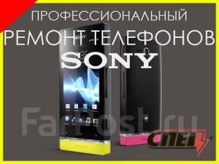 Срочный ремонт телефонов SONY любой сложности в день обращения
